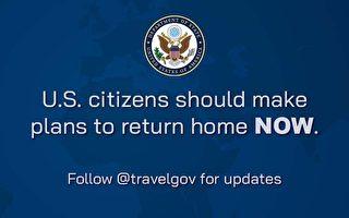 美國持續撤僑 國務院籲公民立即返國