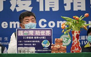短短兩天 台灣累計26萬人響應捐口罩
