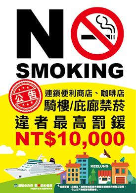 連鎖便利商店及咖啡店前騎樓/庇廊禁菸貼紙。
