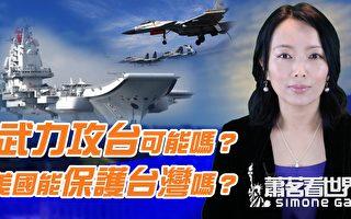 【世事關心】異動連連 中共會武力攻台?
