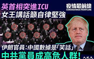 【疫情最前線】中共黨員成高危人群