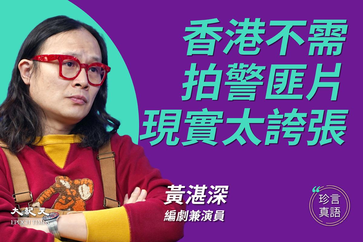 【珍言真語】黃湛深:警暴超現實 盼黃色電影圈