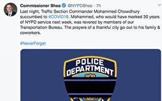 紐約警局教育局 MTA 死亡人數更新