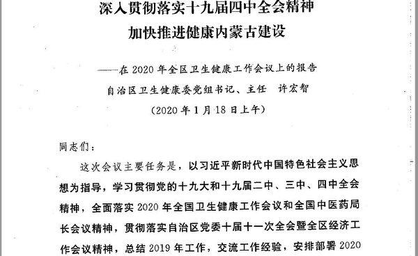 1月18日,內蒙古衛健委黨組書記在2020年全區衛生健康工作會議上做報告,隻字不提中共肺炎。(大紀元)