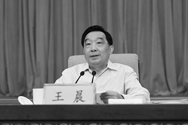 王晨以副國級高官的身份兼任中國法學會會長。(網絡照片)