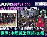 【疫情最前線】美專家:中國感染至少300萬