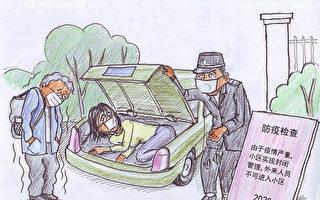 双元漫画:北京疫情严重 军队大院管控严格