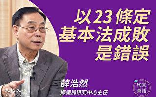 【珍言真語】薛浩然:炒作23條是藉機大做文章