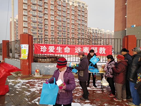 2020年1月,北京房山政法委派發禮品,利誘民眾接收中共的反法輪功傳單。(北京市房山區政法委)