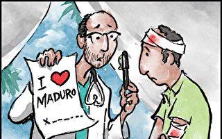 古巴向60国派医疗队 强制医生执行政治任务