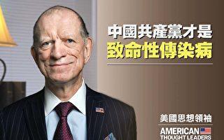 【思想领袖】埃利斯:更致命疫病是中国共产党