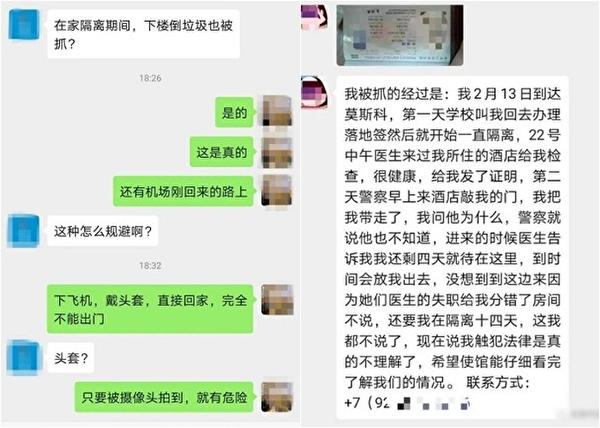在俄中國公民講述被抓捕被隔離的經歷。(網絡圖片)