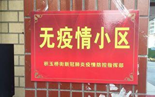 """武汉70个""""无疫小区""""被摘牌和暂停认定"""
