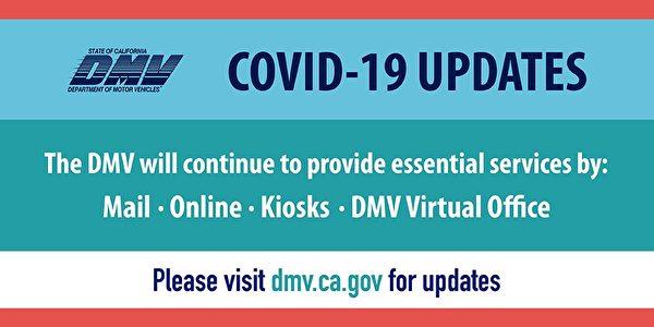 疫情期DMV助加州人解決駕照到期問題