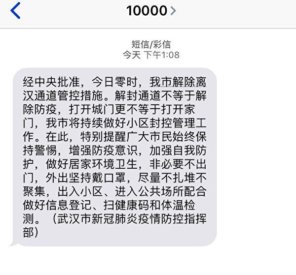 中共武漢疫情防控部門發消息指,武漢的小區依舊繼續進行封閉式管理。(網絡圖片)