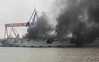 傳中共首艘075兩棲攻擊艦失火 濃煙沖天