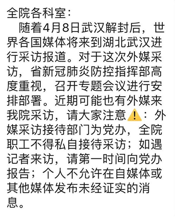 中共对武汉各大医院医生下令封口。(Michael Smith推特)