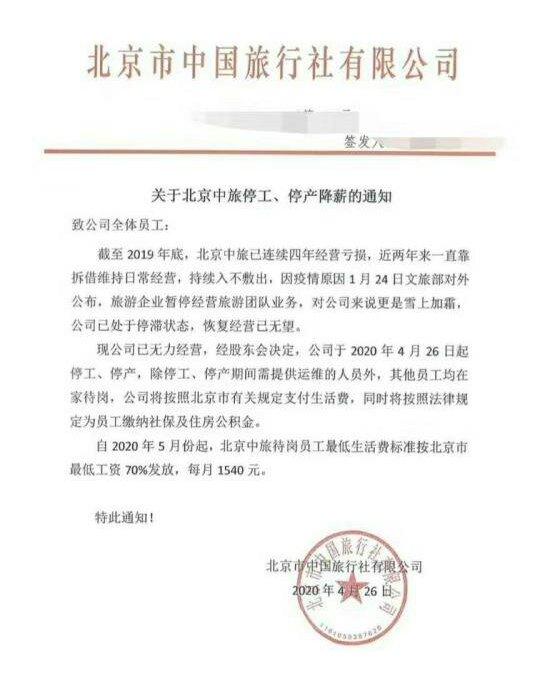 北京中旅宣佈停工 大陸旅遊業復產難