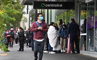 澳洲失業率將升至10% 140萬人丟工作