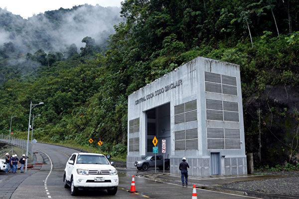厄瓜多爾科卡科多辛克雷水電站由中共企業承建,地點在一座活火山下。官員和地質學家警告說,一場地震就能將其抹去。圖為水電站大壩外部景觀。(CRISTINA VEGA/AFP/Getty Images)
