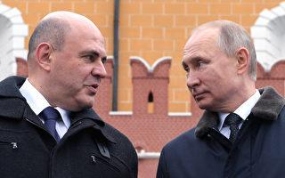 【最新疫情4·30】俄罗斯总理染中共病毒