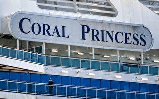 組圖:結束海上漂流 珊瑚公主號停靠邁阿密