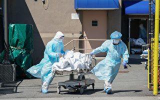 【纽约疫情4.7】逾13万人确诊  4758人死亡