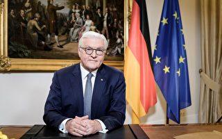 德國總統復活節講話:瘟疫是對人性的考驗