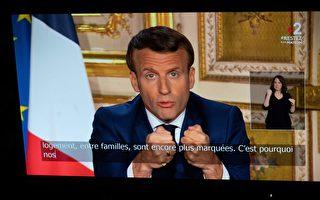 马克龙宣布法国再禁足4周 之后策略性解封