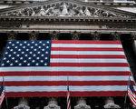 美國經濟優勝地位 一次次擊敗「衰退論」
