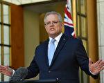 堵中共渗透漏洞 澳政府力推《外交关系法》