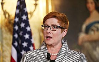 澳洲外交财政双管齐下 反击中共胁迫