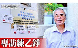 香港大搜捕 練乙錚:中共鎮壓民主圖逃生