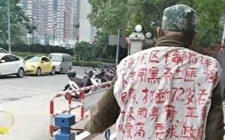 江苏南通逼迁 72岁退伍老兵被打断8根肋骨