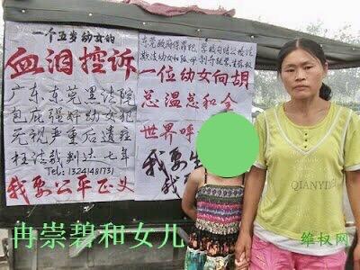 重慶30多名訪民舉行「維權誓師」行動