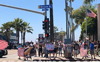 【聖地亞哥疫情4.26】Pacific Beach百人抗議
