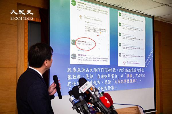 中華民國法務部調查局4月10日召開記者會表示,網絡上流傳的台灣人向世界衛生組織(WHO)秘書長譚德塞道歉的文章,經查為大陸網民集體刻意炒作。(陳柏州/大紀元)