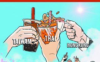 聯手對抗大陸五毛 泰港台奶茶乾杯圖熱傳