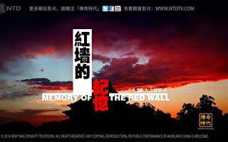 【传奇时代】红墙的记忆 21年前的4·25