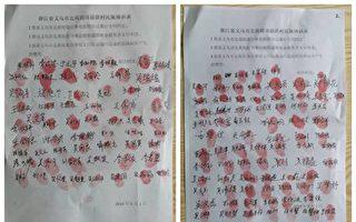 未获拆迁安置 浙江义乌七十村民状告政府