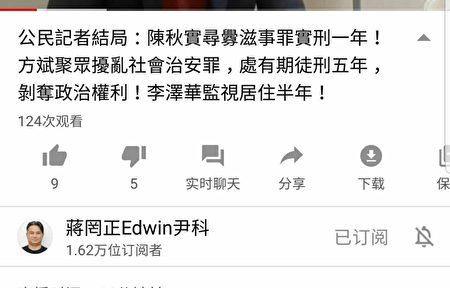 網紅蔣罔正披露三公民記者將被判刑和監視居住。(網民提供)