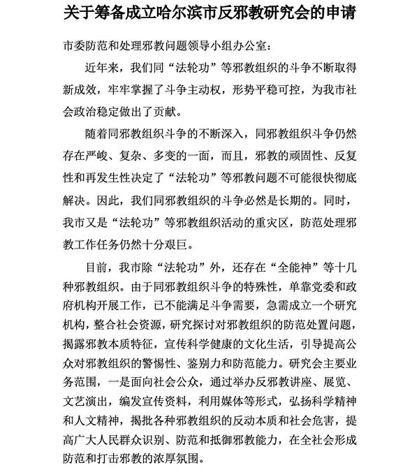內部文件顯示,哈爾濱市610申請成立所謂的反邪教研究會。(大紀元)