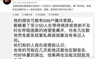 武漢解封5.5萬人離城 上海人憂第二波疫情