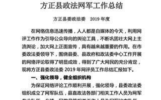 【内幕】刀笔齐握 政法委领导网军搞宣传