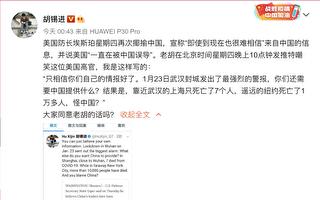 胡錫進炫耀推特上嘲諷美國官員 引網友熱議
