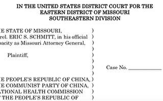 密蘇里州率先起訴中共:疫情騙局 後果巨大