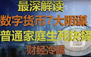 YouTube财经大V突被封 疑背后有中共因素