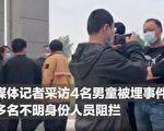 采访男童被埋案记者遭殴 中共党媒不实报导挨轰