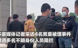 殴打记者,河南,4名男童
