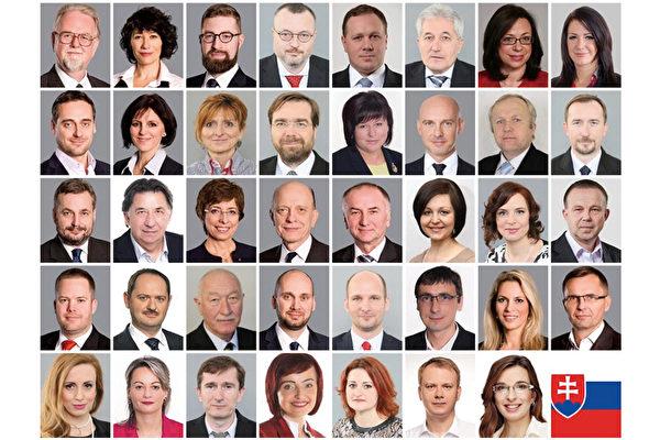 2017年12月,斯洛伐克39位國會議員聯合呼籲停止迫害法輪功(大紀元資料室)